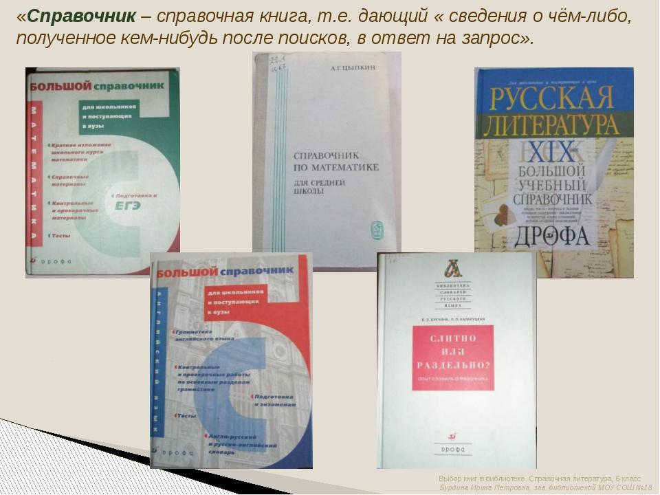 «Справочник – справочная книга, т.е. дающий « сведения о чём-либо, полученное...