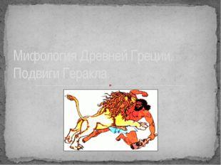 Мифология Древней Греции. Подвиги Геракла.
