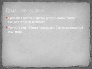 Сравните Геракла с героями русских сказок (былин). Найдите сходство и отличия