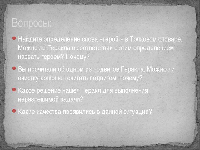Найдите определение слова «герой » в Толковом словаре. Можно ли Геракла в соо...