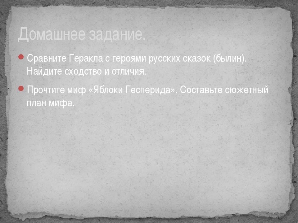 Сравните Геракла с героями русских сказок (былин). Найдите сходство и отличия...