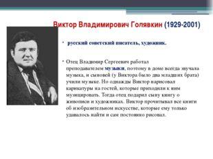 Виктор Владимирович Голявкин (1929-2001) русский советский писатель, художни