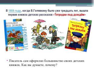 В1959 году, когда В.Голявкину было уже тридцать лет, вышла первая книжка дет