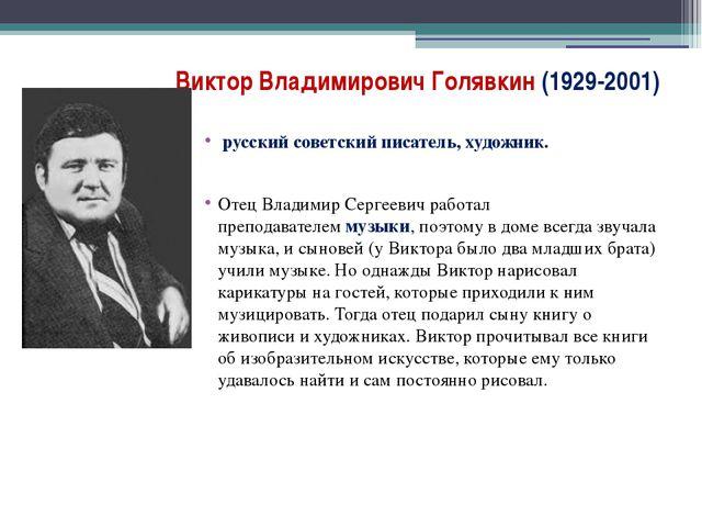 Виктор Владимирович Голявкин (1929-2001) русский советский писатель, художни...