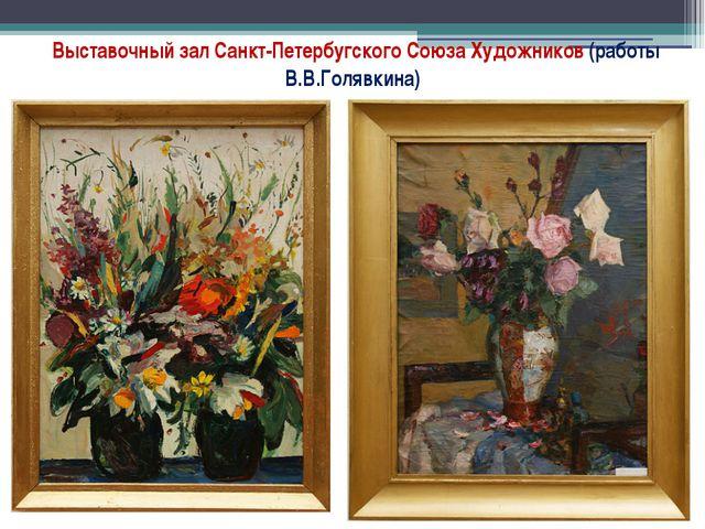 Выставочный зал Санкт-Петербугского Союза Художников (работы В.В.Голявкина)