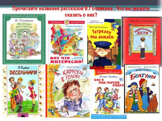 Прочитайте названия рассказов В.Голявкина . Что вы можете сказать о них?