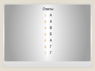Ответы: А А В Б А Г Г