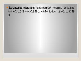 Домашнее задание: параграф 27, тетрадь-тренажер с.4 №7, с.5 № 8,9. С.8 № 2, с