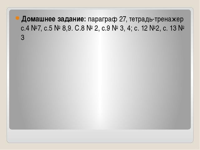 Домашнее задание: параграф 27, тетрадь-тренажер с.4 №7, с.5 № 8,9. С.8 № 2, с...