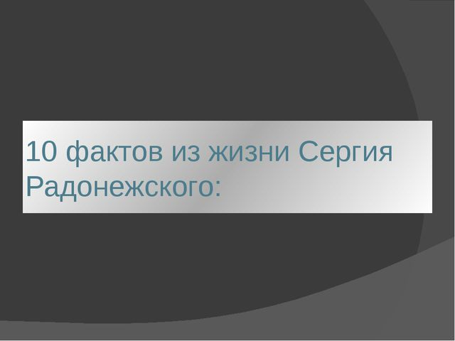 10 фактов из жизни Сергия Радонежского: