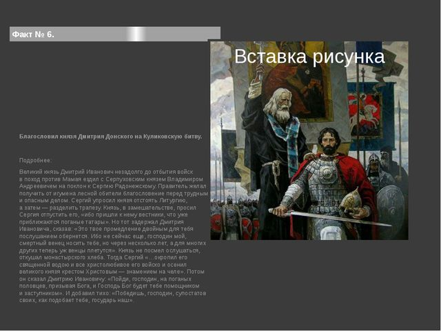 Факт № 6. Благословил князя Дмитрия Донского на Куликовскую битву. Подробнее:...