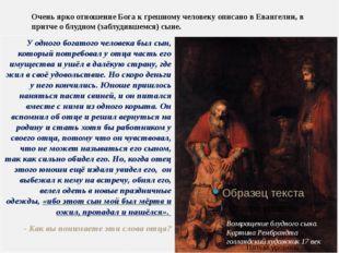 Очень ярко отношение Бога к грешному человеку описано в Евангелии, в притче