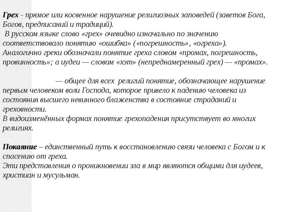 Грех - прямое или косвенное нарушение религиозных заповедей (заветовБога, Бо...