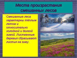 Места произрастания смешанных лесов Смешанные леса характерны тёплым летом и