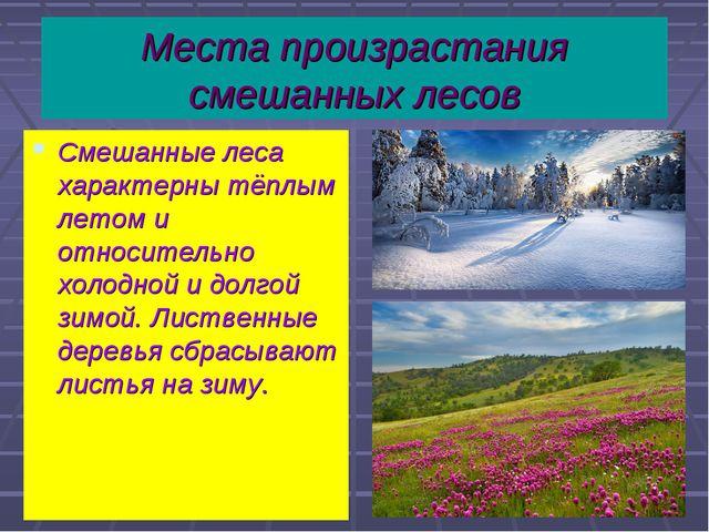Места произрастания смешанных лесов Смешанные леса характерны тёплым летом и...