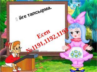 Үйге тапсырма. Есеп №1191,1192,1193