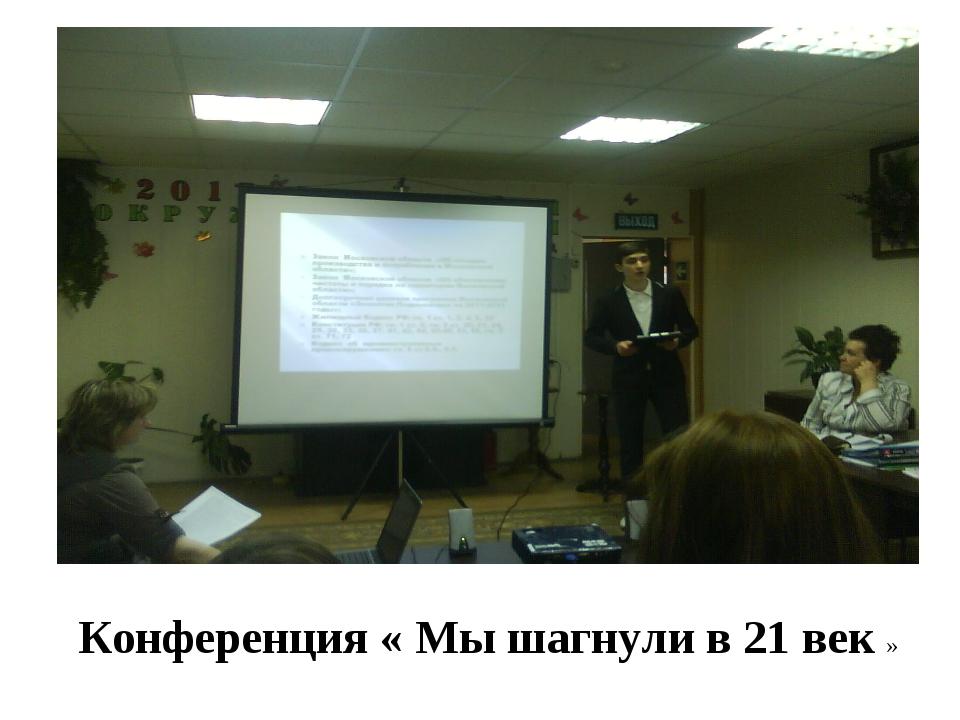 Конференция « Мы шагнули в 21 век »