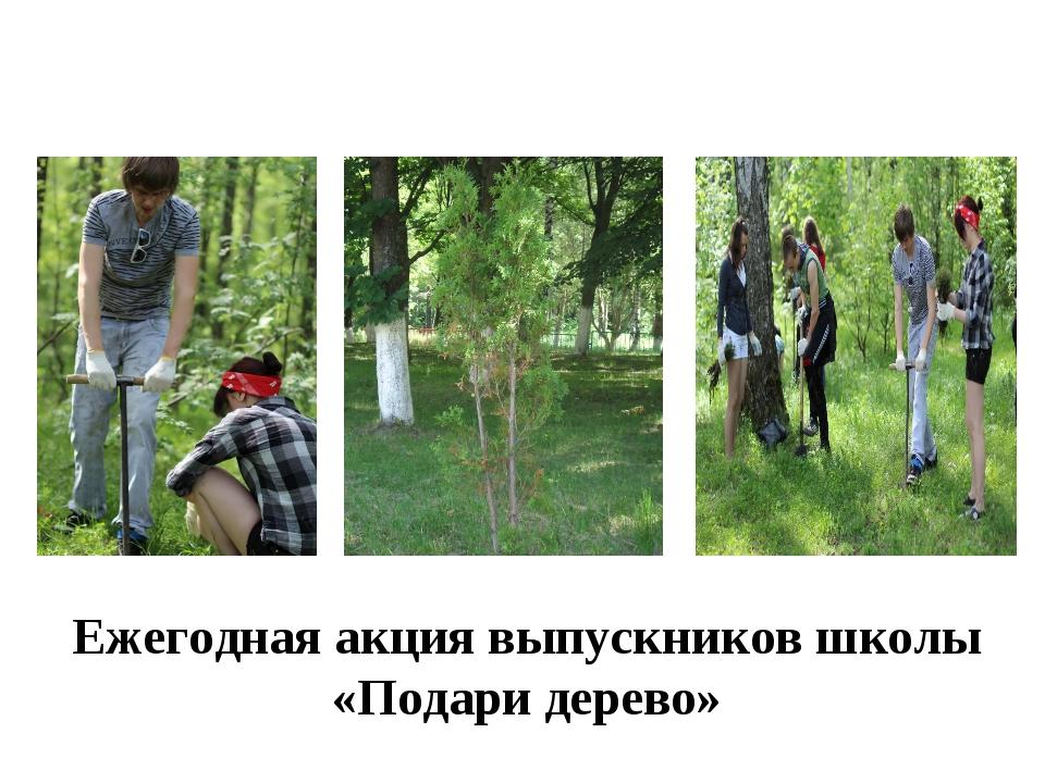 Ежегодная акция выпускников школы «Подари дерево»
