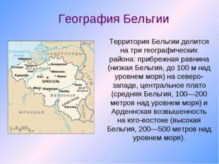 География Бельгии Территория Бельгии делится на три географических района: пр