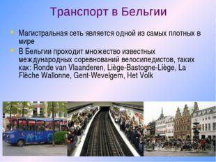 Транспорт в Бельгии Магистральная сеть является одной из самых плотных в мире
