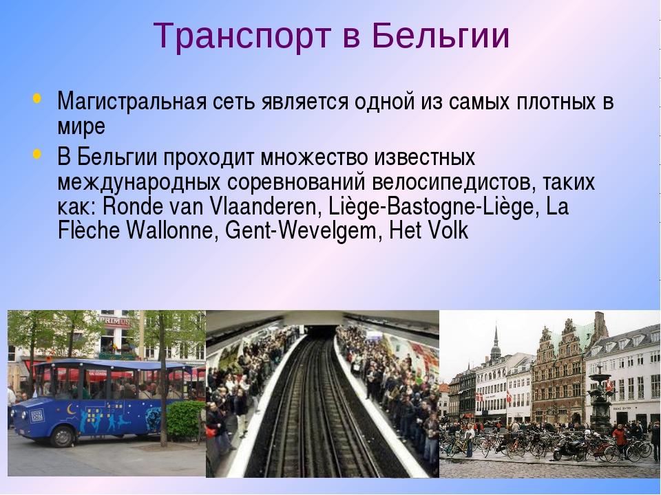 Транспорт в Бельгии Магистральная сеть является одной из самых плотных в мире...