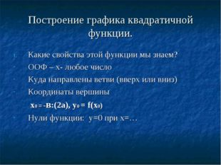 Построение графика квадратичной функции. Какие свойства этой функции мы знаем