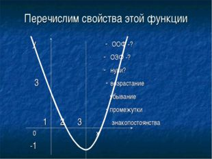 Перечислим свойства этой функции у - ООФ -? - ОЗФ -? - нули? 3 - возрастание