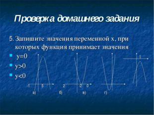 Проверка домашнего задания 5. Запишите значения переменной х, при которых фун