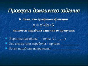 Проверка домашнего задания 6. Зная, что графиком функции у = х²-6х+5 является