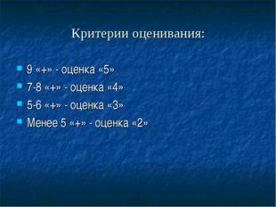 Критерии оценивания: 9 «+» - оценка «5» 7-8 «+» - оценка «4» 5-6 «+» - оценка