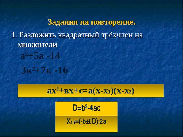 Задания на повторение. 1. Разложить квадратный трёхчлен на множители а²+5а -1...