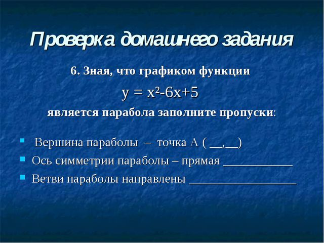 Проверка домашнего задания 6. Зная, что графиком функции у = х²-6х+5 является...