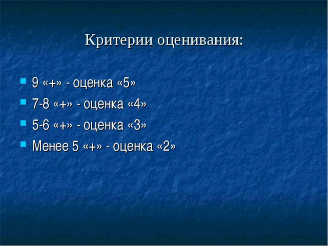 Критерии оценивания: 9 «+» - оценка «5» 7-8 «+» - оценка «4» 5-6 «+» - оценка...