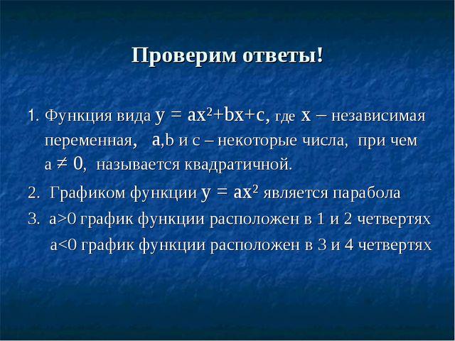 Проверим ответы! 1. Функция вида у = aх²+bх+c, где х – независимая переменная...