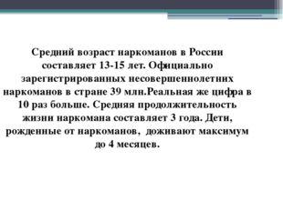 Средний возраст наркоманов в России составляет 13-15 лет. Официально зарегис