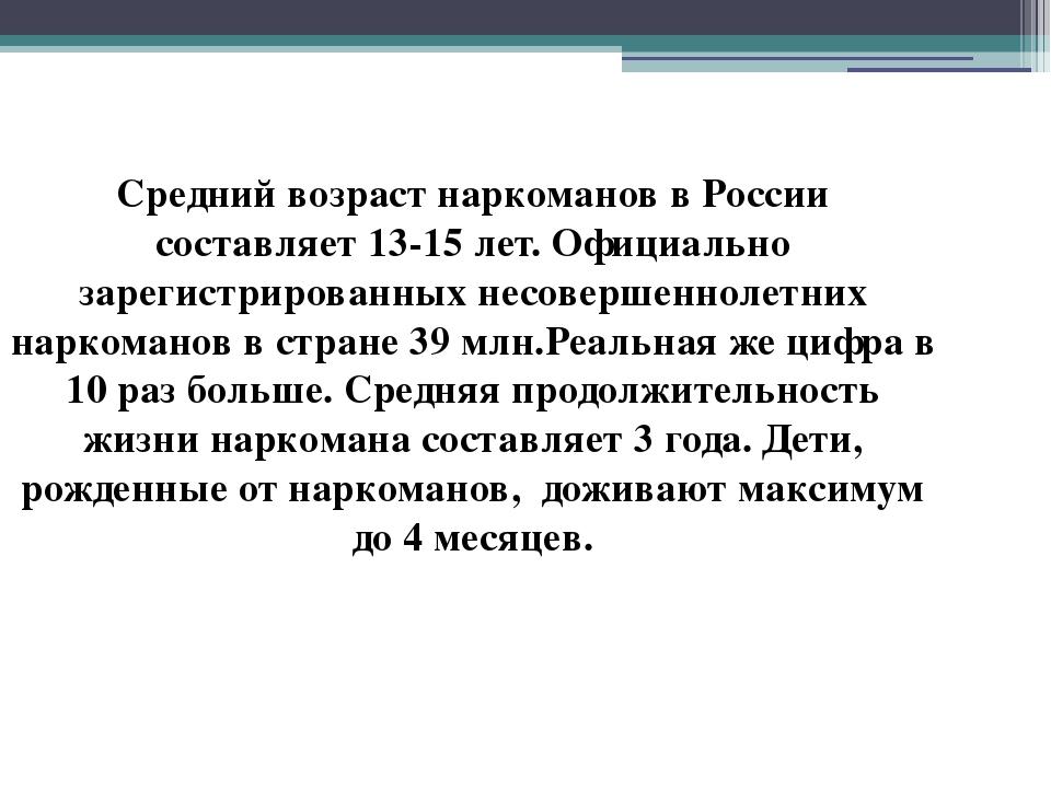 Средний возраст наркоманов в России составляет 13-15 лет. Официально зарегис...