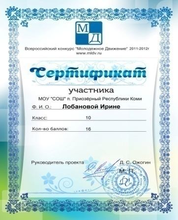 Сертификат участника.jpg