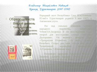 Николай Гаврильевич Золотарев- Николай Якутский (1908-1995) Народный писатель