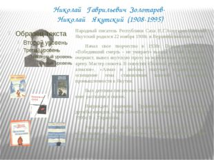 Петр Николаевич Тобуроков (1917-2001) Народный поэт Республики Саха Петр Ник