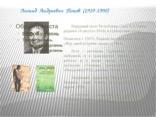 Василий Сергеевич Соловьев- Болот Боотур (1915-1993) Народный писатель Респуб