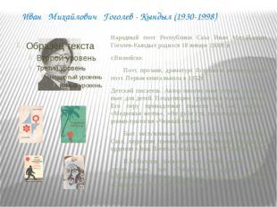 Василий Семенович Яковлев - Далан (1928-1996) Нардный писатель Республики Сах