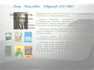 Саввва Иванович Тарасов (1934) Народный поэт Республики Саха Савва Иванович