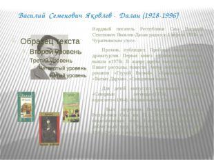 Николай Алексеевич Лугинов (1948) Народный писатель Республики Саха Николай