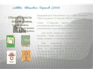 Рафаэль Дмитриевич Ермолаев- Багатайский (1931) Народный поэт Республики Саха