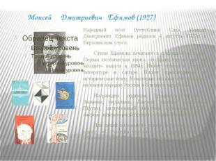 Наталья Ивановна Харлампьева (1952) Народный поэт Республики Саха наталья Ив