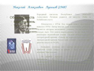 Семен Титович Руфов (1927) Народный поэт и переводчик Республики Саха Смен Т