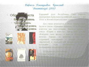 Андрей Васильевич Кривошапкин (1941) Народный писатель Республики Саха Андре