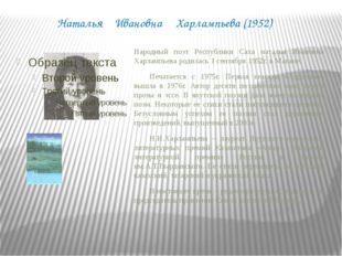 Использованная литература 1.Н.Е.Винокуров. Комплект – портрет «Народные писат