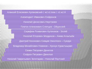 Алексей Елисеевич Кулаковский-Өксөкүлээх Өлөксөй Анемподист Иванович Софроно