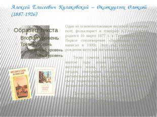 Платон Алексеевич Слепцов - Ойунский (1893-1939) Основоположник якутской сове